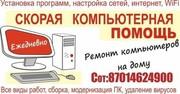 Ремонт компьютеров актау