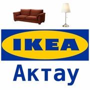 Продажа и доставка IKEA в Актау