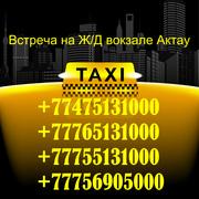 Такси в Актау за город,  ТемирБаба,  Аэропорт,  Дунга,  Каражанбас,  КаспийЦемент,  Курык,  Бейнеу,  Озенмунайгаз