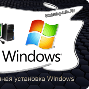 Компьютерге установка жасаймын Windows xp, 7, 8