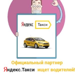 Водитель Taxi