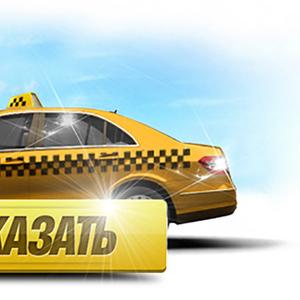 Такси в городе Актау,  и по Мангистауской обл,  Каражанбас,  Дунга