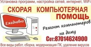 Ремонт Компьютеров в Актау с выздом на дом