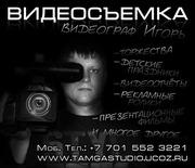 Видеосъемка в Актау Свадебный оператор Игорь (юбилеи,  утренники)
