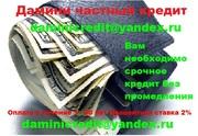 Бизнес-кредит,  личного кредита,  100% гарантия