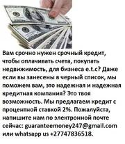 Вам срочно нужен срочный кредит,